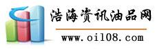 浩海资讯油品网